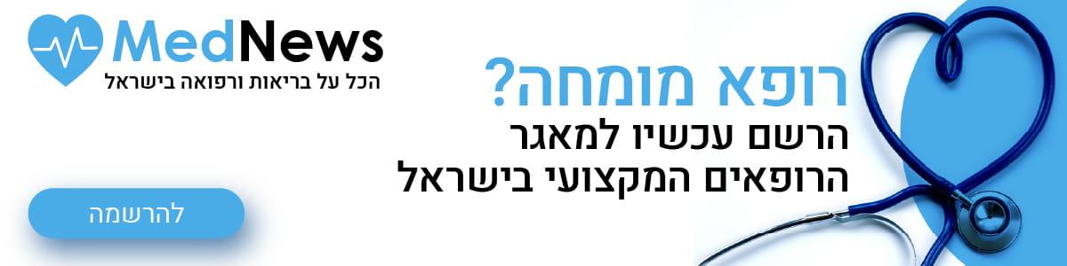 המאגר המקצועי בישראל של רופאים מומחים