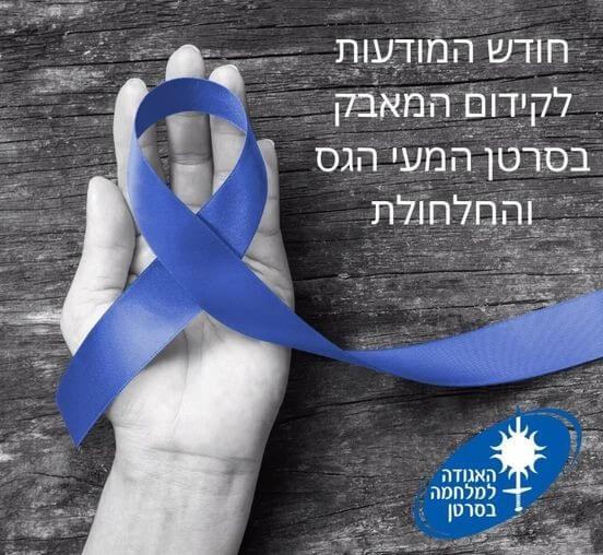 חודש המודעות לסרטן המעי הגס צילום: האגודה למלחמה בסרטן